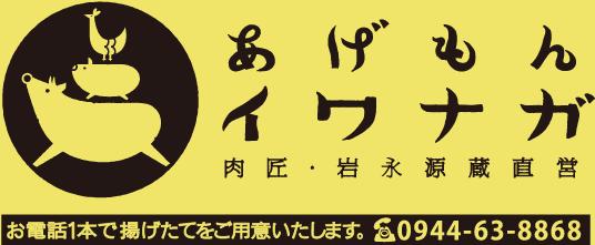 あげもんイワナガ 肉匠・岩永源蔵直営
