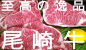 menu_ozaki